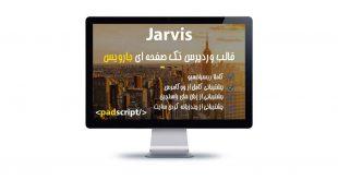 دانلود قالب وردپرس جارویس 1.5 - Jarvis - پاداسکریپت دات آی آر