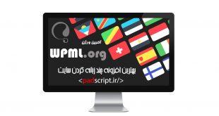 دانلود رایگان افزونه وردپرس wpml - چند زبانه کردن سایت - پاداسکریپت دات آی آر