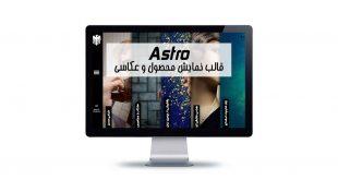 دانلود رایگان قالب وردپرس آسترو Astro 4.5 - پاداسکریپت دات آی آر
