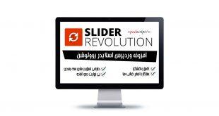 دانلود رایگان افزونه revslider 5.4.3 - روولوشن اسلایدر - پاداسکریپت