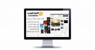 دانلود رایگان قالب وردپرس GoodNews 5.8.7.1 - گودنیوز - پاداسکریپت