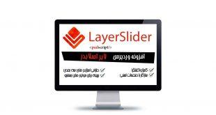 دانلود رایگان افزونه layerslider 6.5.1