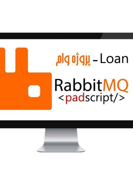 پروژه وام Loan - RabbitMQ