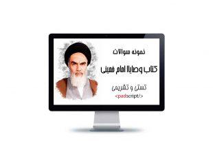 نمونه سوال وصایا امام خمینی (ره) - پاداسکریپت مرجع تخصصی پارسی دانلود اسکریپت