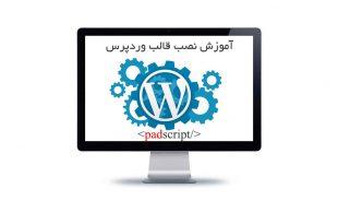 آموزش نصب قالب وردپرس و فعال سازی - پاداسکریپت مرجع تخصصی پارسی دانلود اسکریپت