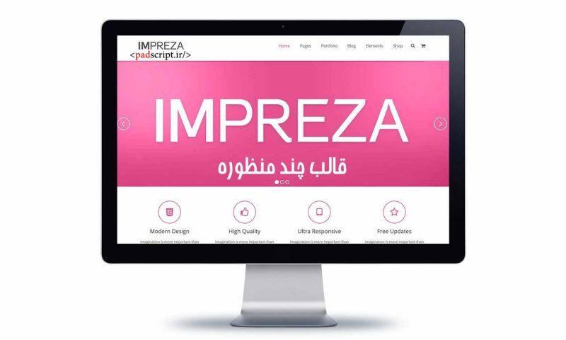 دانلود رایگان قالب وردپرس ایمپرزا فارسی Impreza - پاداسکریپت مرجع تخصصی پارسی اسکریپت