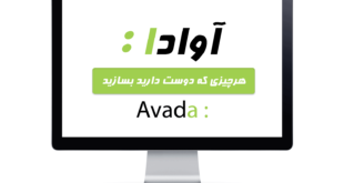 دانلود رایگان قالب وردپرس آوادا 5.1.5 - Avada - پاداسکریپت - مرجع تخصصی پارسی اسکریپت