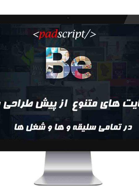 دانلود رایگان قالب وردپرس بی تم - فارسی - BeTheme
