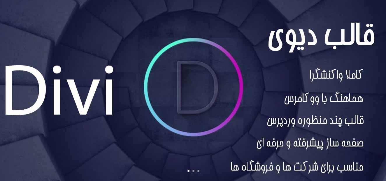 دانلود رایگان قالب وردپرس دیوی - Divi 3.0.34- شرکتی چندمنظوره - پاداسکریپت دات آی آر