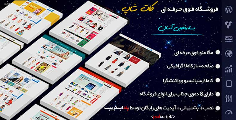 دانلود رایگان قالب وردپرس کات شاپ فارسی - KuteShop 1.7.2 - پاداسکریپت دات آی آر