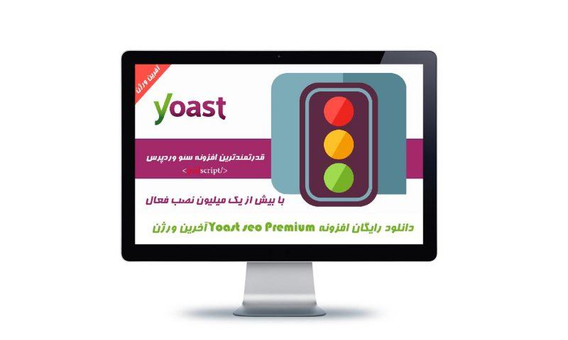 دانلود رایگان افزونه Yoast seo Premium آخرین ورژن - پاداسکریپت دات آی آر