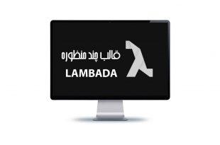 دانلود رایگان قالب وردپرس لامبادا 1.3.8 - lambada - پاداسکریپت دات آی ار