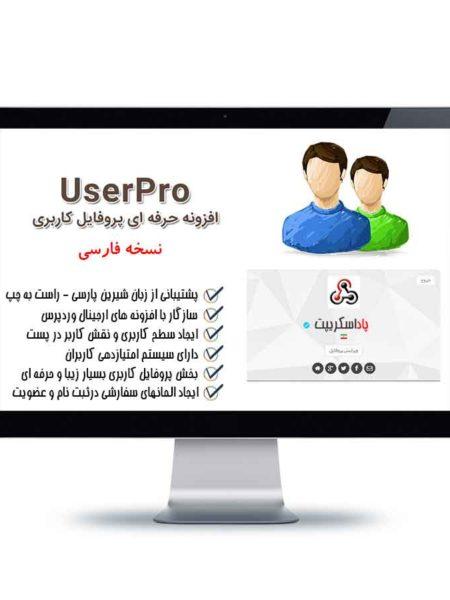 دانلود رایگان افزونه User Pro 4.9.8.1 - نسخه فارسی - پاداسکریپت