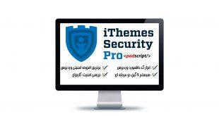 دانلود رایگان افزونه ithemes security pro 4